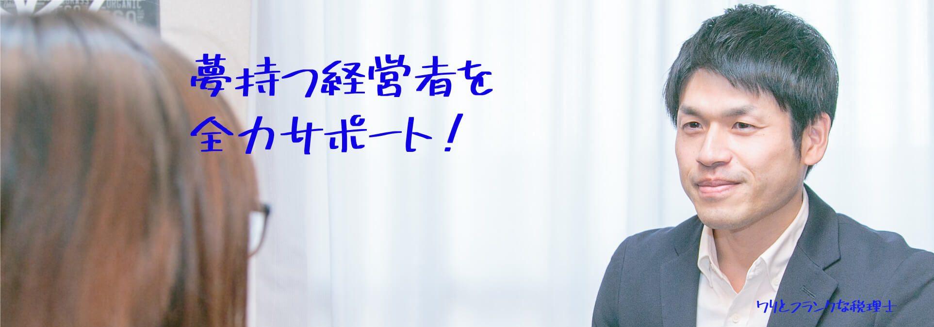 ワリとフランクな税理士 涌井大輔-群馬県太田市 融資に強い!